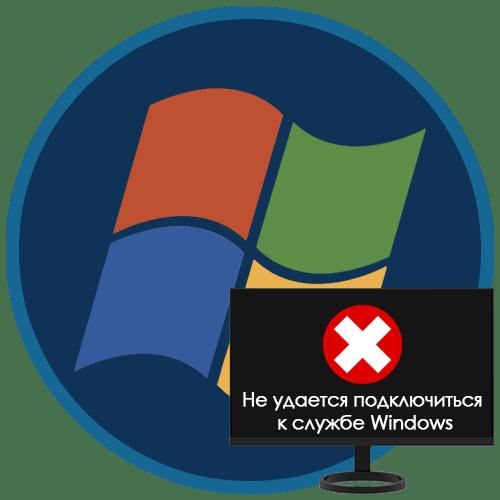Ошибка «Не удается подключиться к службе» в Windows 7
