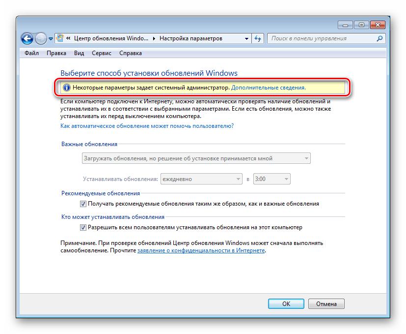 Ошибка «Некоторые параметры задает системный администратор» в Центре обновления Windows 7
