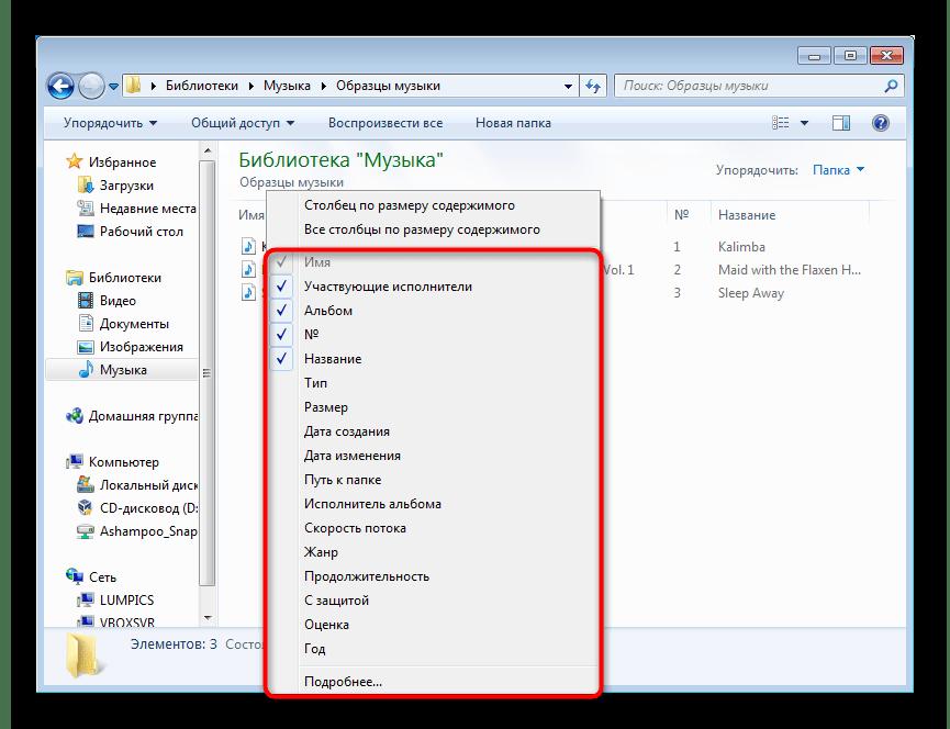 Основные свойства для упорядочивания файлов внутри папки в Windows 7
