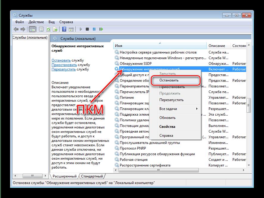 Остановить компонент для решения проблемы обнаружения интерактивных служб на Windows 7