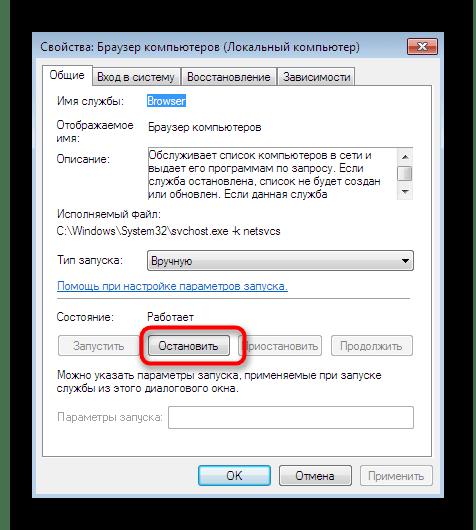Остановка службы Браузер Компьютера в Windows 7 для исправления видимости сетевого окружения