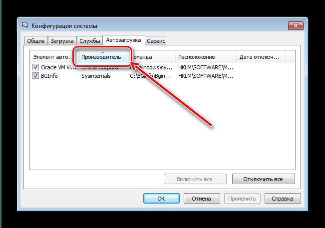 Отфильтровать автозагрузку по производителю для оптимизации Windows 7 для слабых ПК