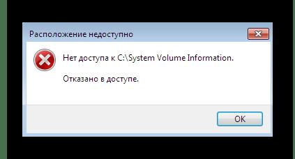 Отказ в доступе при попытке просмотра директории с точками восстановления Windows 7