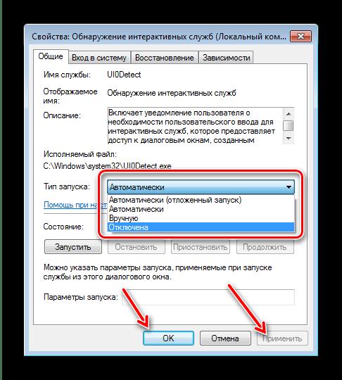 Отключение автоматического запуска компонента для решения проблемы обнаружения интерактивных служб на Windows 7