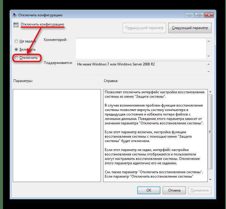 Отключение блокировки восстановления системы в Windows 7 в редакторе локальной групповой политики