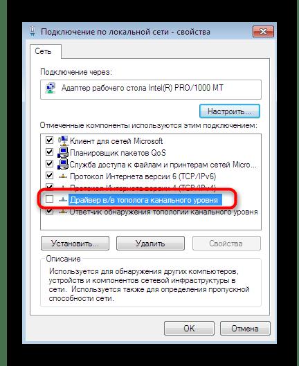 Отключение драйвера тополога канального уровня для исправления ошибки с видимостью сетевого окружения в Windows 7
