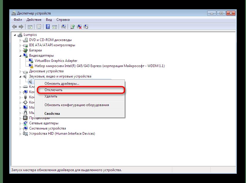 Отключение микрофона в Windows 7 через меню Диспетчер устройств