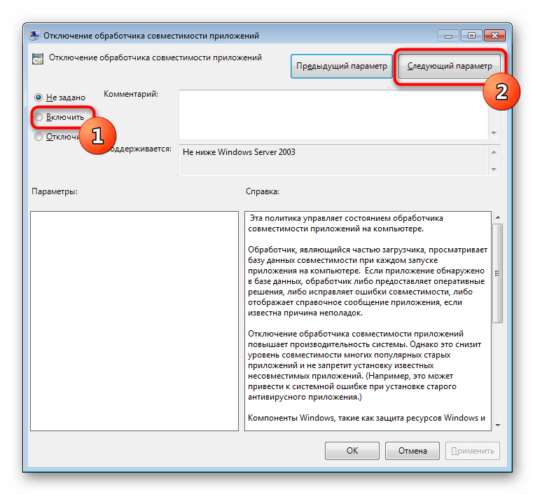 Отключение обработчика совместимости приложений в редакторе локальной групповой политики Windows 7