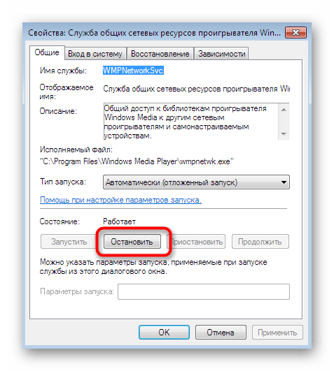 Отключение службы для решения проблем с запуском Diablo 2 в Windows 7