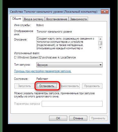 Отключение службы тополога канального уровня в Windows 7