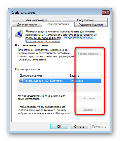Отключение восстановления системы недоступно в Windows 7