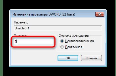 Отключение восстановления системы в Windows 7 через редактор реестра