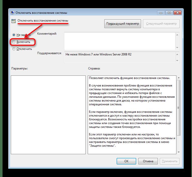 Отключение восстановления системы Windows 7 в редакторе локальной групповой политики