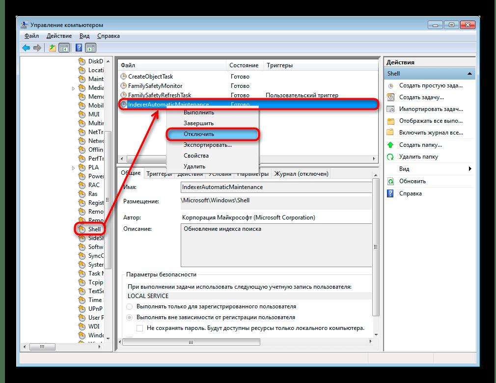 Отключение задачи индексирования в Планировщике заданий Windows 7
