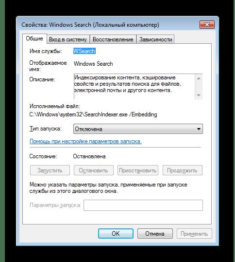 Отключенная служба Windows Search в Windows 7