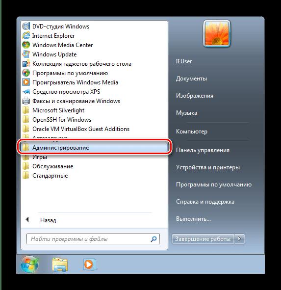Открыть администрирование для решения проблемы обнаружения интерактивных служб на Windows 7