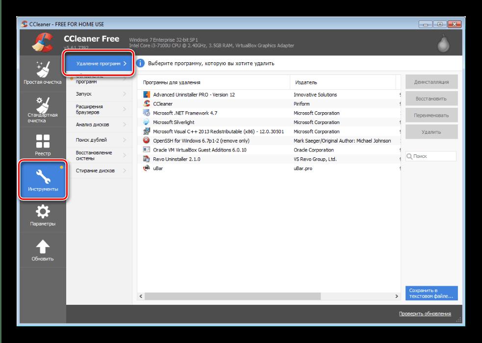Открыть деинсталлятор для удаления uBar на Виндовс 7 через CCleaner