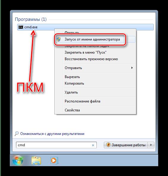 Открыть Командную строку от администратора для включения CHKDSK в моём компьютере на Windows 7