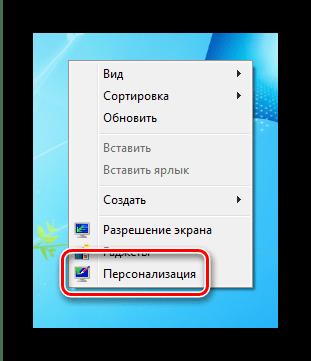 Открыть персонализацию для решения проблем с затуханием экрана на Windows 7