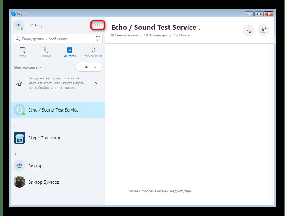 Открытие контекстного меню Skype в Windows 7 для отключения микрофона