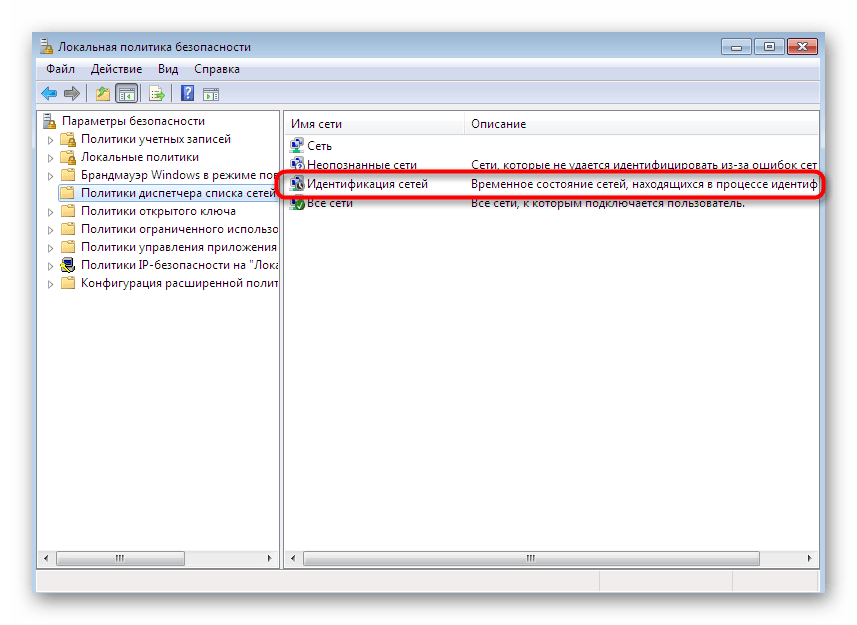 Открытие свойств обнаружения сетей в локальной политике безопасности Windows 7