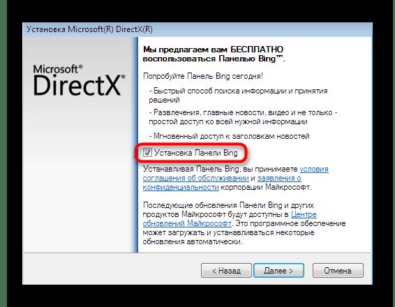 Отмена установки панели Bing при установке DirectX для исправления orangeemu.dll в Windows