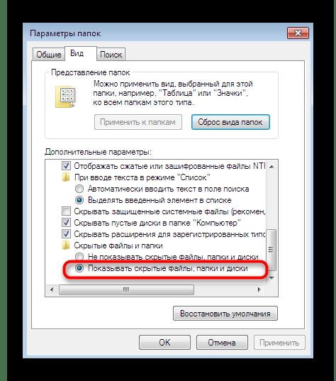 Отображение скрытых элементов и папок через настройку директорий в Windows 7