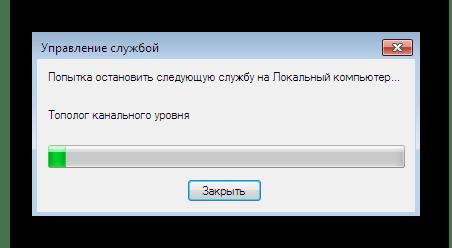 Ожидание отключения службы тополога канального уровня в Windows 7