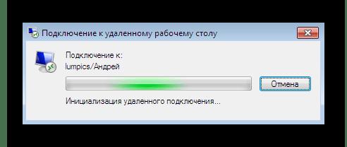 Ожидание подключения к удаленному рабочему столу при RDP в Windows 7