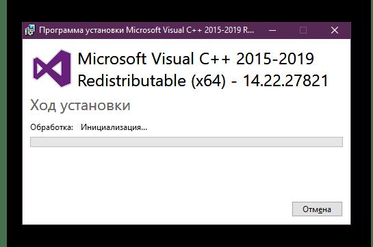 Ожидание установки Microsoft Visual C++ 2017 в операционную систему