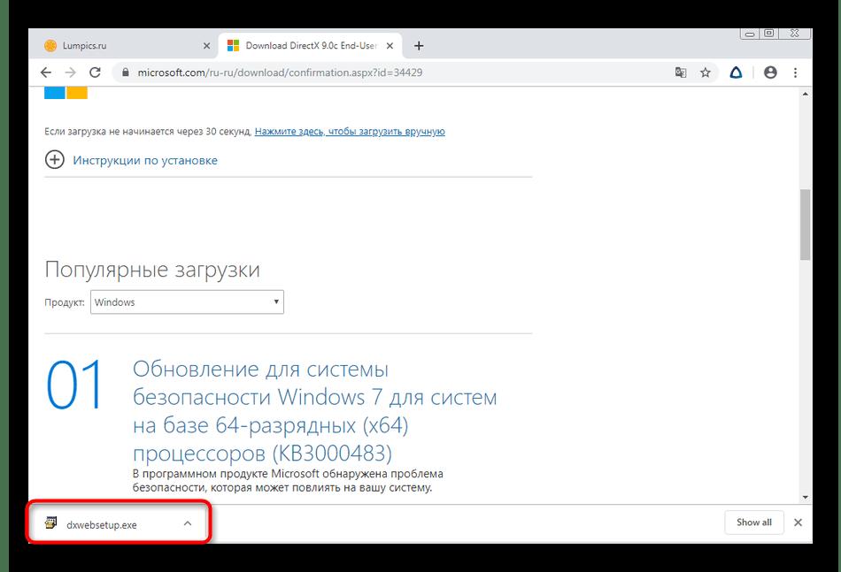 Ожидание загрузки установщика DirectX 9 на официальном сайте