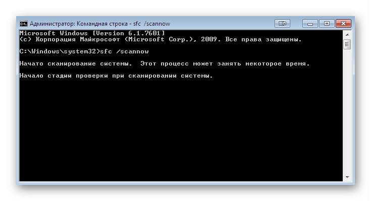Ожидание запуска сканирования Windows 7 на ошибки через командную строку