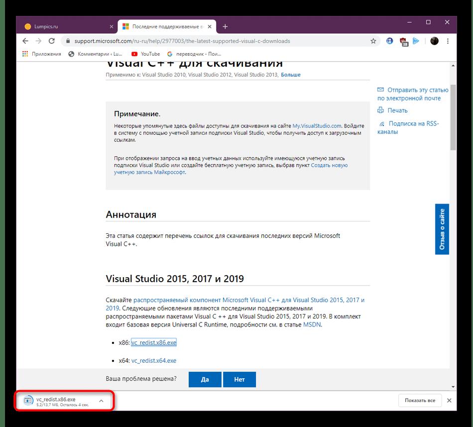 Ожидание завершения загрузки компонента Visual C++ для granny2.dll