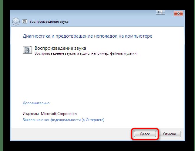 Ознакомление с Мастером исправления неполадок воспроизведения звука в Windows 7