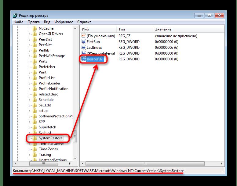 Параметр управления восстановлением системы в редакторе реестра в Windows 7