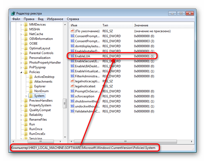 Параметр включения и отключения UAC в редакторе реестра в Windows 7
