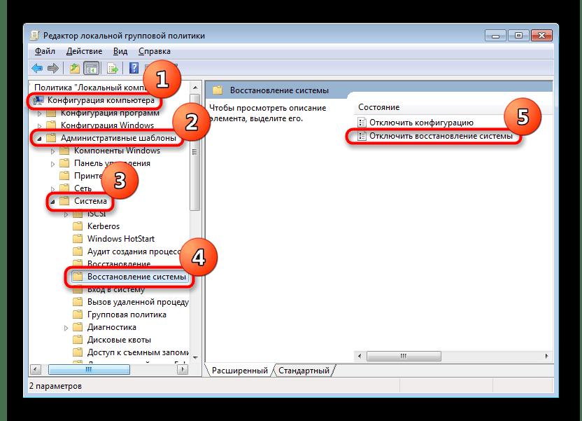 Параметр восстановления системы Windows 7 в редакторе локальной групповой политики