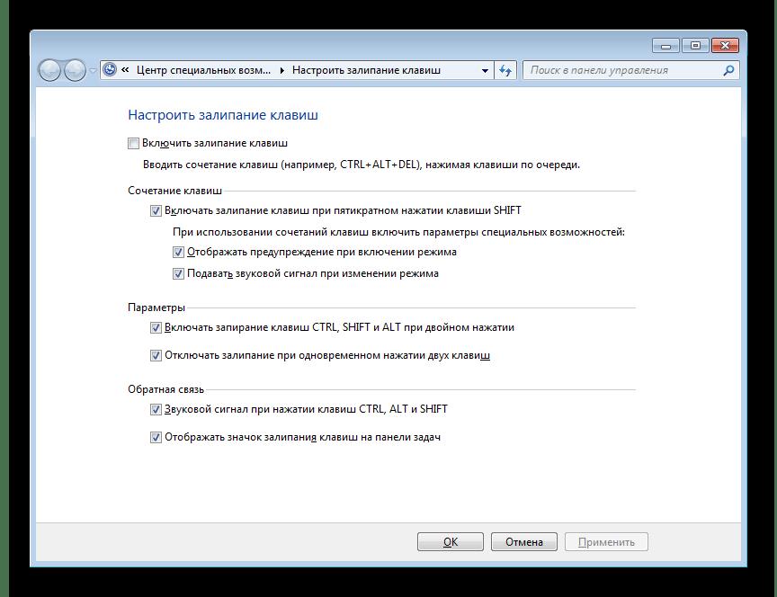 Параметры залипания клавиш в Панели управления Windows 7
