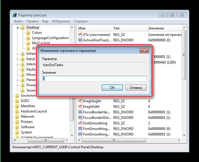 Параметры записи реестра для устранения проблемы с долгим выключением компьютера на Windows 7