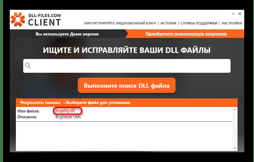 Переход на страницу загрузки файла bugslay.dll в DLL-FILES.COM CLIENT