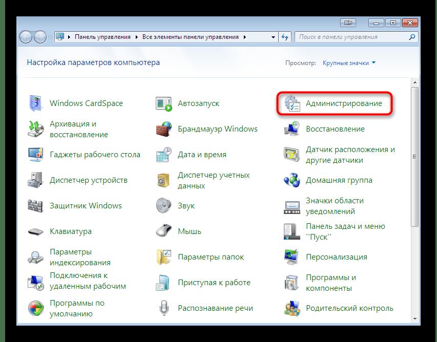 Переход к администрированию для решения проблем с ntdll.dll в Windows 7