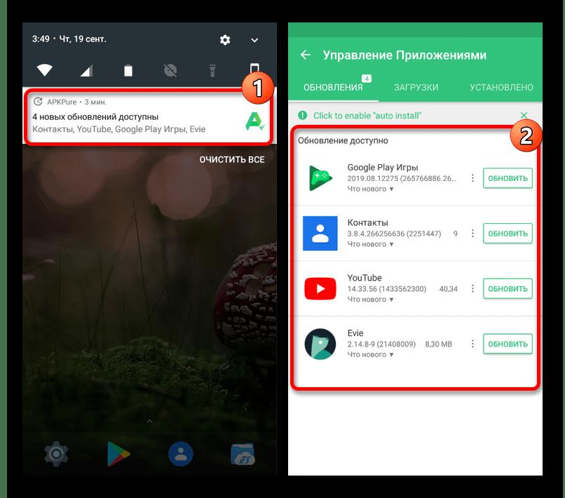 Переход к APKPure через шторку на Android