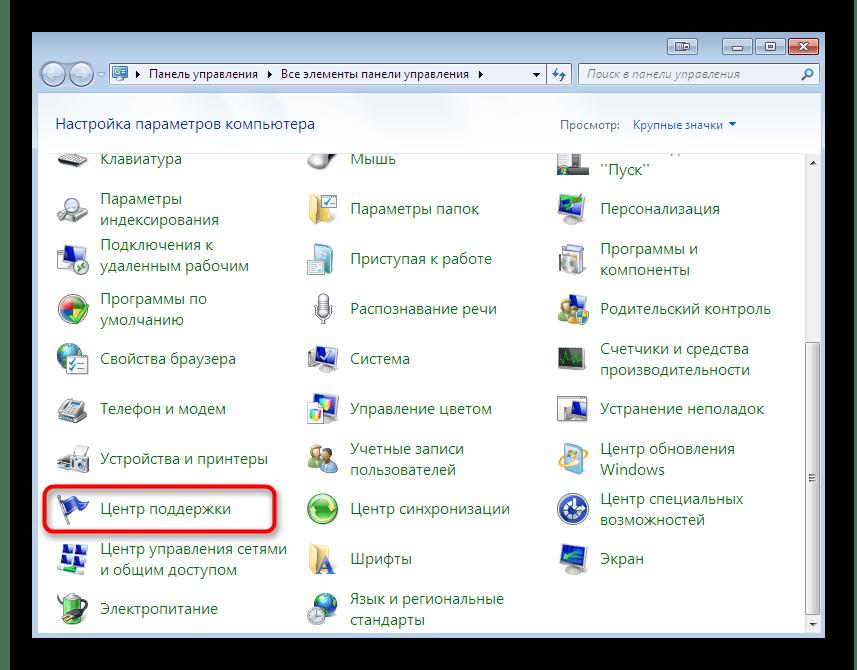 Переход к центру поддержки для решения проблем с ntdll.dll в Windows 7