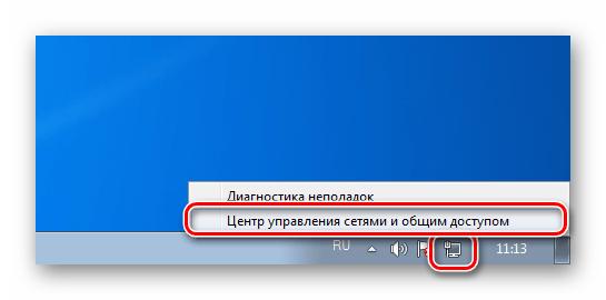 Переход к Центру управления сетями и общим доступом из области уведомлений в ОС Windows 7
