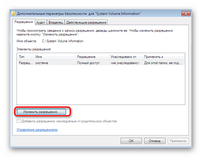Переход к добавлению новой записи доступа для системной папки в Windows 7