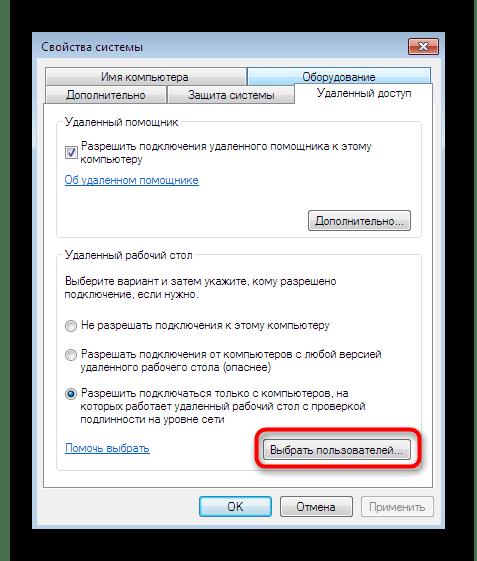 Переход к добавлению пользователей для подключения через RDP в Windows 7