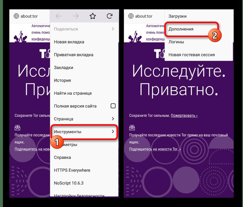 Переход к дополнениям в Tor Browser на Android