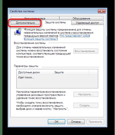 Переход к дополнительным настройкам системы для увеличения виртуальной памяти в Windows 7