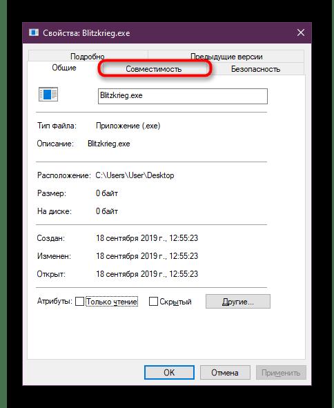 Переход к исправлению файла bugslay.dll в Blitzkrieg через совместимость