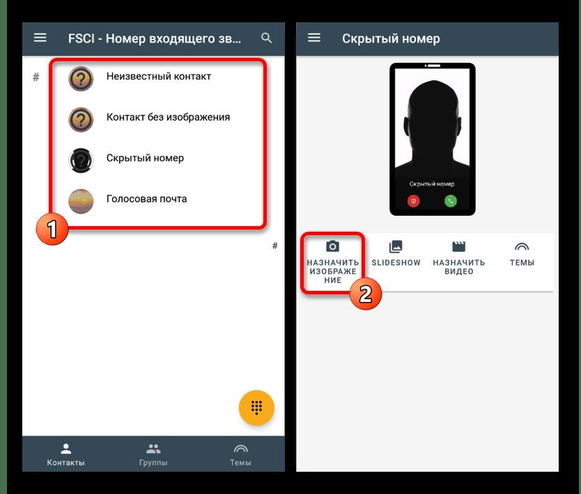 Переход к изменению фото в FSCI на Android